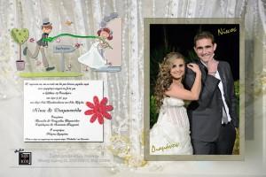 Γάμος-9